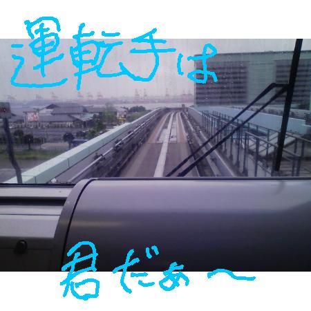 5/30 お台場 おさるの電車